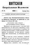 Вятские епархиальные ведомости. 1867. №20 (дух.-лит.).pdf