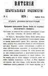 Вятские епархиальные ведомости. 1870. №08 (дух.-лит.).pdf