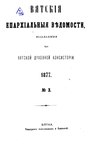 Вятские епархиальные ведомости. 1877. №03 (офиц.).pdf