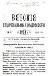 Вятские епархиальные ведомости. 1904. №07 (офиц.).pdf