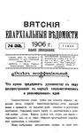 Вятские епархиальные ведомости. 1906. №22 (неофиц.).pdf
