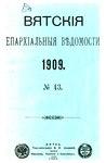 Вятские епархиальные ведомости. 1909. №43 (офиц.).pdf