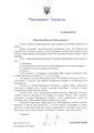 Відповідь Президента України на петицію про відставку.pdf