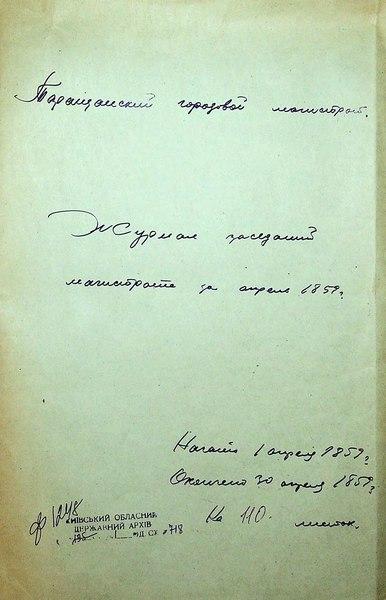 File:ГАКО 1248-1-718. 1859 год. Журналы заседаний магистрата за апрель 1859 года.pdf