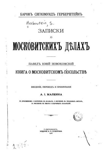 File:Герберштейн С. - Записки о московитских делах (1908).djvu