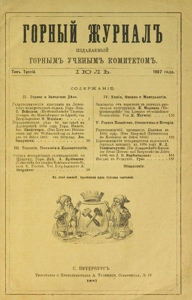 File:Горный журнал, 1887, №07 (июль).pdf