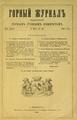 Горный журнал, 1887, №07 (июль).pdf