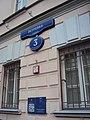 Дом Петровка ул дом 3 строение 2 Тверской Центральный округ Москва.JPG