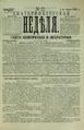 Екатеринбургская неделя. 1892. №22.pdf