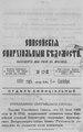 Енисейские епархиальные ведомости. 1889. №17.pdf