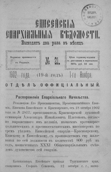 File:Енисейские епархиальные ведомости. 1902. №21.pdf