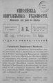 Енисейские епархиальные ведомости. 1902. №21.pdf