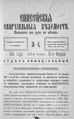 Енисейские епархиальные ведомости. 1904. №04.pdf