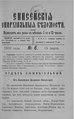 Енисейские епархиальные ведомости. 1910. №06.pdf