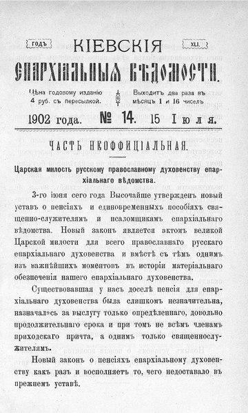File:Киевские епархиальные ведомости. 1902. №14. Часть неофиц.pdf