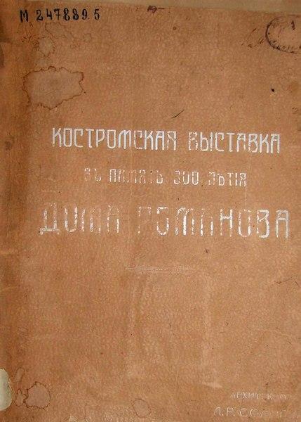 File:Костромская выставка в память 300-летия Дома Романовых.pdf