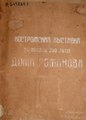 Костромская выставка в память 300-летия Дома Романовых.pdf
