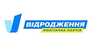 """Revival (Ukraine) - Image: Логотип партії """"Відродження"""""""