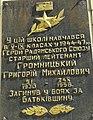 Меморіальна дошка (встановлена Герою Радянського Союзу - Громницькому Григорію Михайловичу).jpg