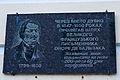 Меморіальна дошка на честь 200-річчя від дня народження французького письменника Оноре де Бальзака.jpg