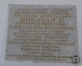 Меморіал в Свято-Миколаївському храмові (Трудове).png
