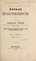 Начала нравственности 1862.PDF