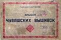 """Обложка альбома """"Чувашские вышивки"""" (1938-1939).jpg"""