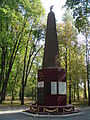 Пам'ятник воїнам-односельцям, які загинули в роки Великої Вітчизняної війни, Перемога.JPG