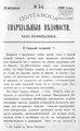 Полтавские епархиальные ведомости 1900 № 05 Отдел неофициальный. (10 февраля 1900 г.).pdf