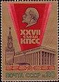 Почтовая марка СССР № 5691. 1986. XXVII съезд КПСС.jpg