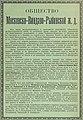 Реклама услуг Московско-Виндаво-Рыбинской жел. дор., 1901.jpg
