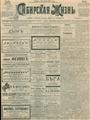 Сибирская жизнь. 1901. №164.pdf