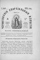Черниговские епархиальные известия. 1894. №13.pdf