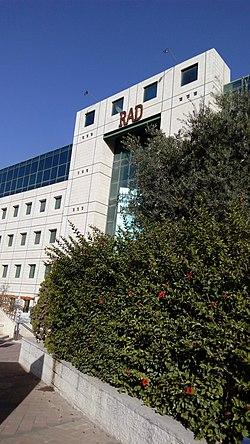 חזית בניין RAD בו שוכן ארכיון המדינה.jpg