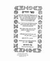 ספר חרדים מאת רבי אלעזר אזכרי.png