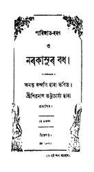 পাৰিজাত-হৰণ ও নৰকাসুৰ বধ