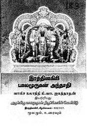 இரத்தினகிரி பாலமுருகன் அந்தாதி