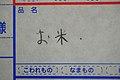 こわれもの なまもの (9236917269).jpg