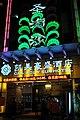 中国广东省深圳市罗湖区 China Luohu District, Shenzhen, Guangdong P - panoramio (37).jpg