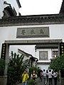 南京夫子庙 - 乌衣巷 - panoramio.jpg
