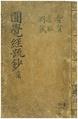 大方廣圓覺修多羅了義經(각).pdf