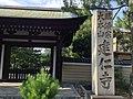 建仁寺勅使門 - panoramio.jpg