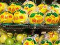 晩白柚 (5351573437).jpg