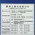 渋谷PARCO解体計画。 (28207368183).jpg