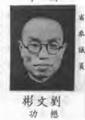 第一屆國民大會四川省懋功縣代表劉文彬.PNG