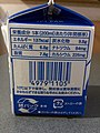 酪王牛乳 栄養成分 (21442304539).jpg