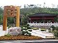 重庆园博园-荆门 - panoramio.jpg