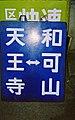阪和線 行先標02.jpg