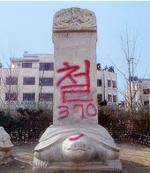 2007년 삼전도비 훼손 상태 (전면)