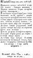 -Из Дзейцов генваря в 3 день 1708 год...- 1708 № 01 (10 янв).pdf